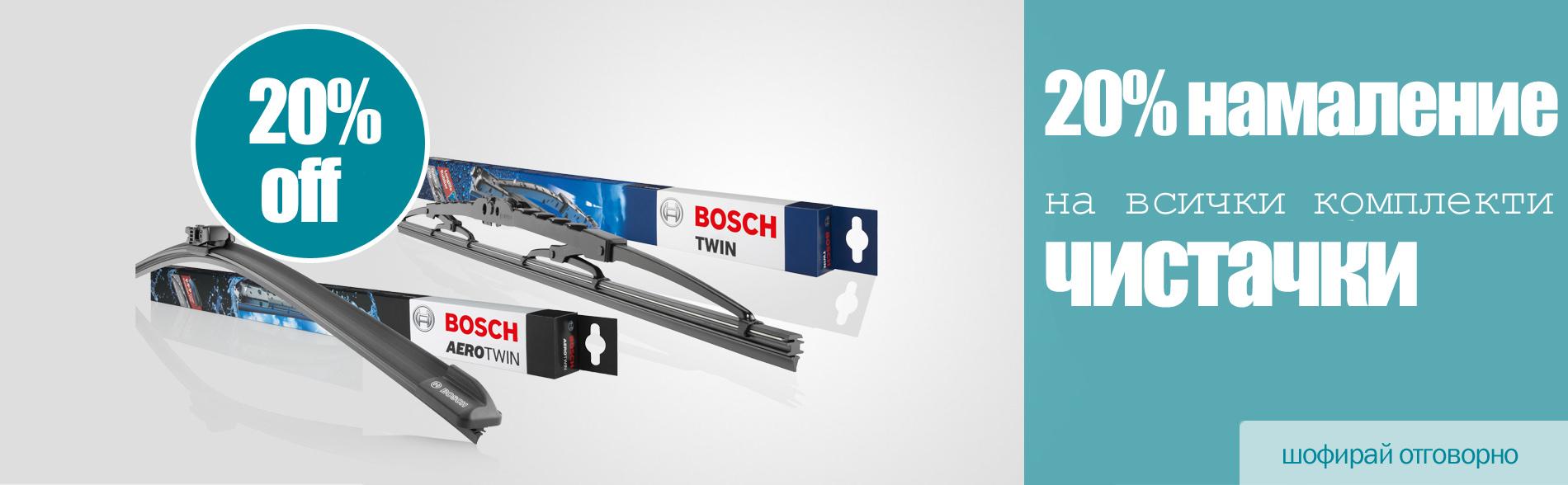Оригинални чистачки Bosch от Oily.bg