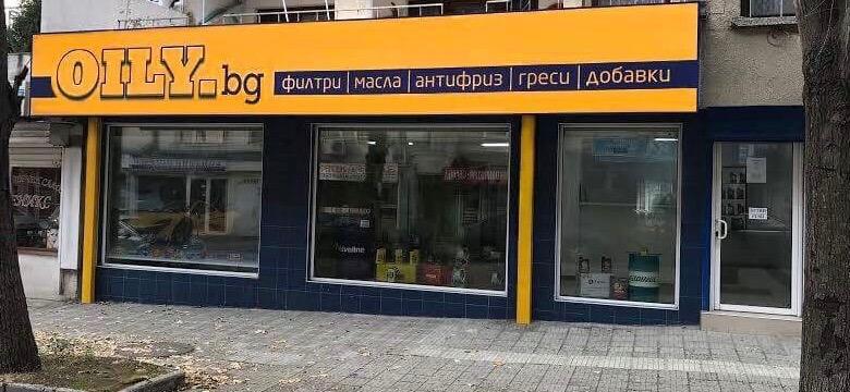 Фирмен магазин и офис в гр. Бургас, ул. Сливница 65