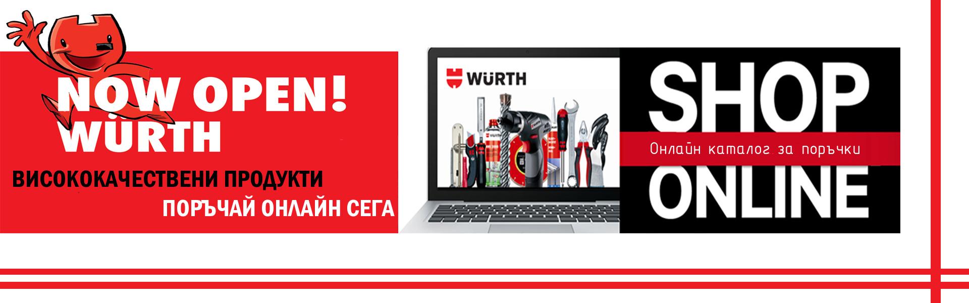 Инструменти и продукти за смазване WURTH