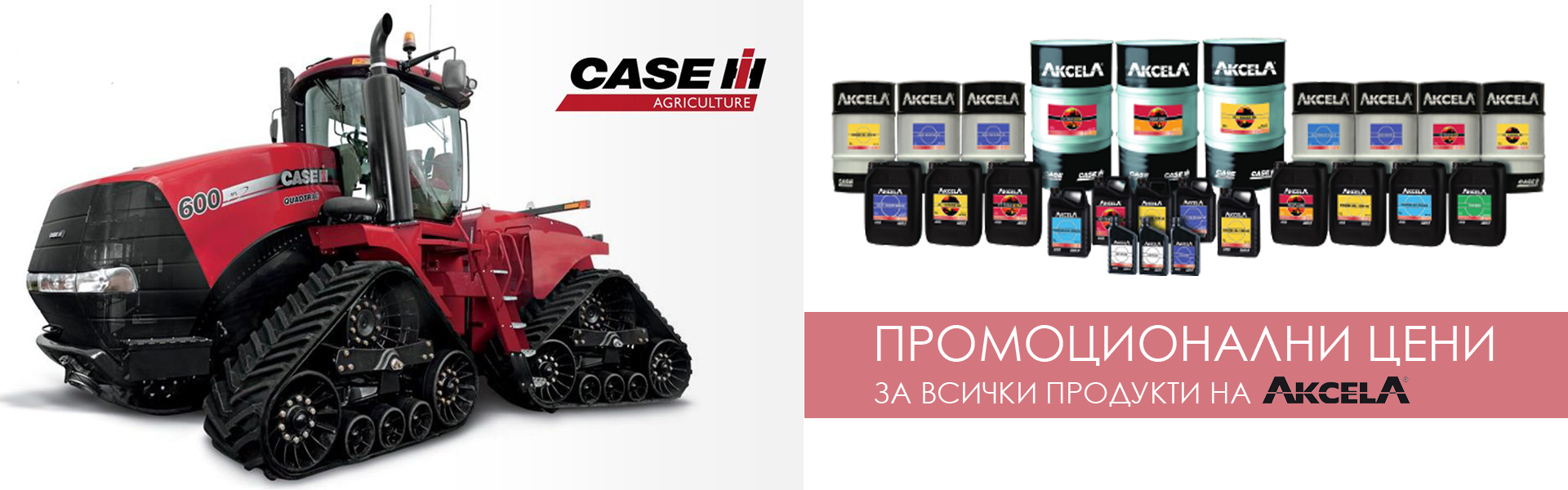 Промоционални изгодни цени за моторни, хидравлични и трансмисионни масла Akcela за Case