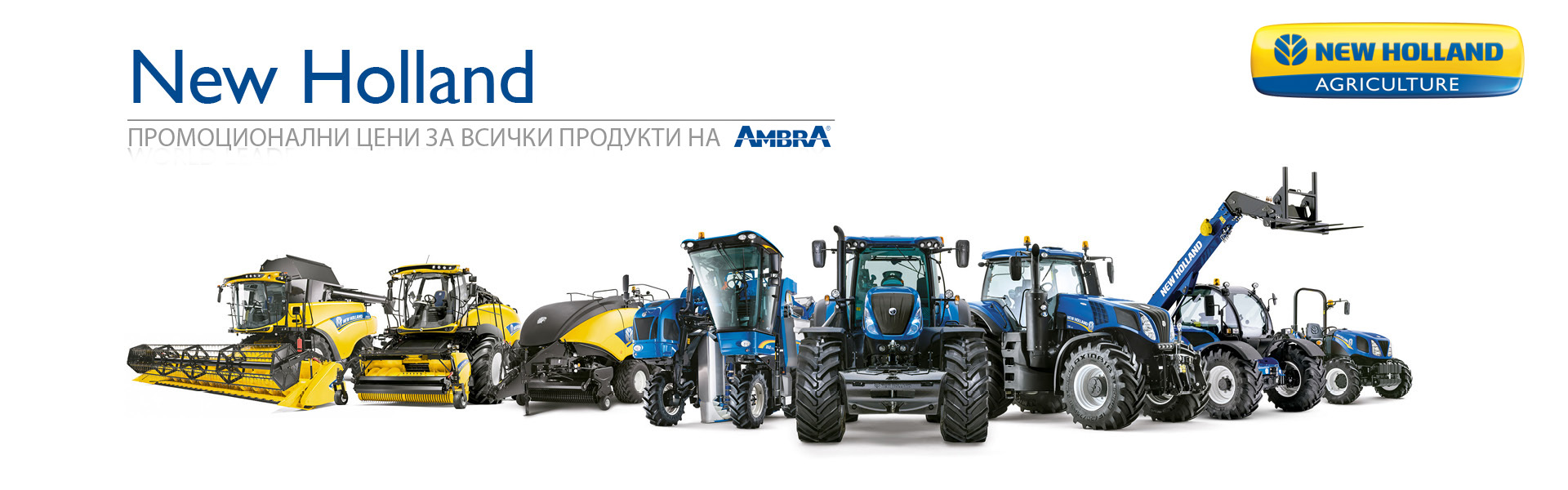 Промоционални цени за Моторни масла и греси Ambra New Holland