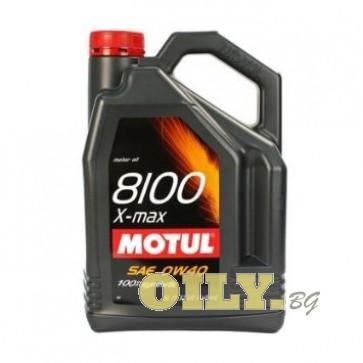 Motul 8100 X-max 0W40 - 5 литра