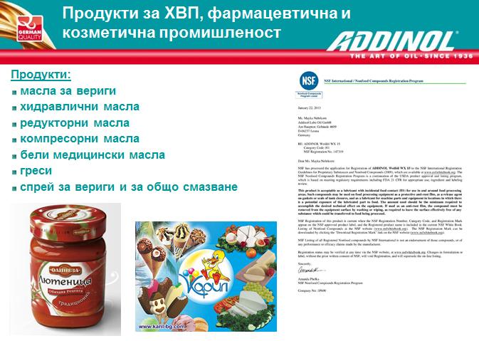 Сертификат за одобрение на смазочни продукти в хранително вкусовата промишленост.