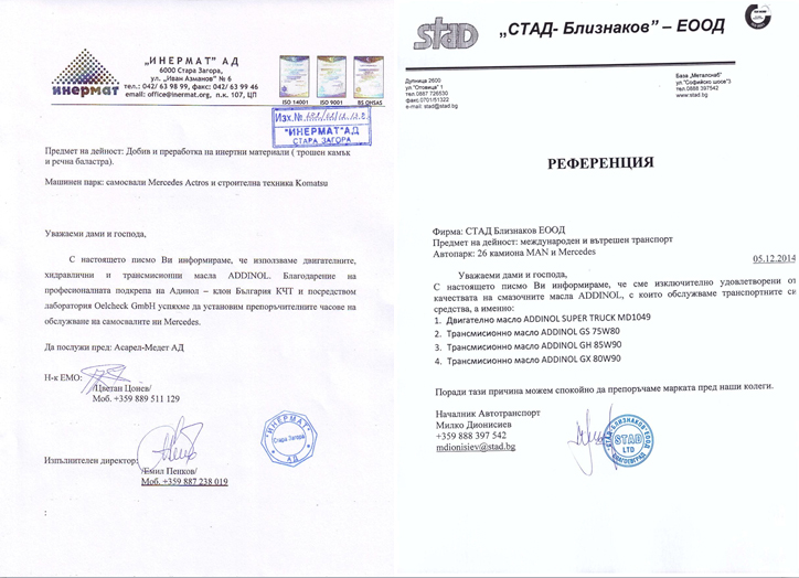 Референция продукти Addinol