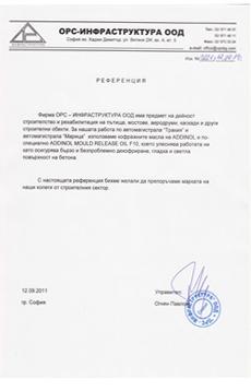 Референция от ОРС - ИНФРАСТРУКТУРА
