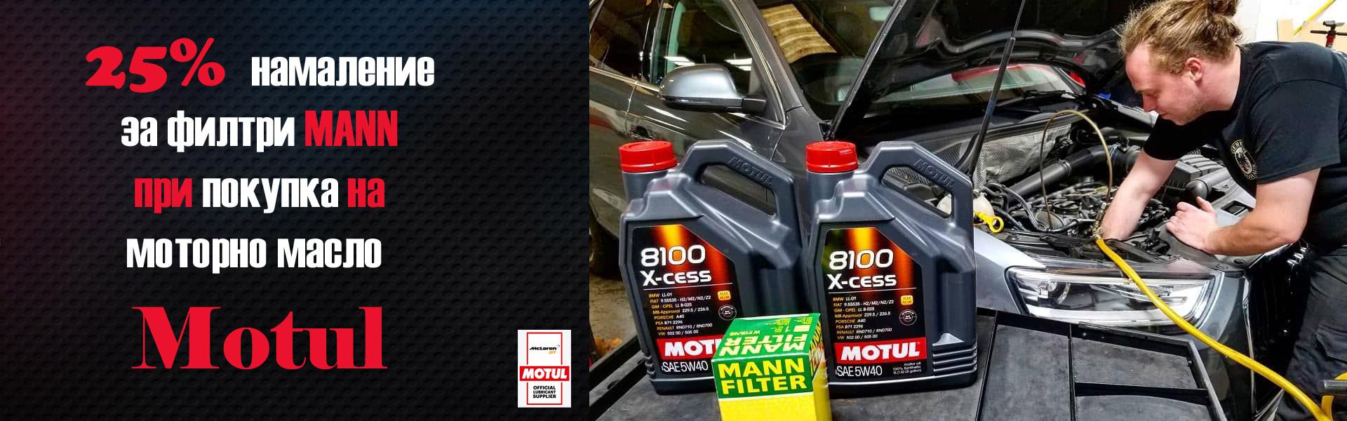 Намеление на моторни масла Motul и филтри MANN