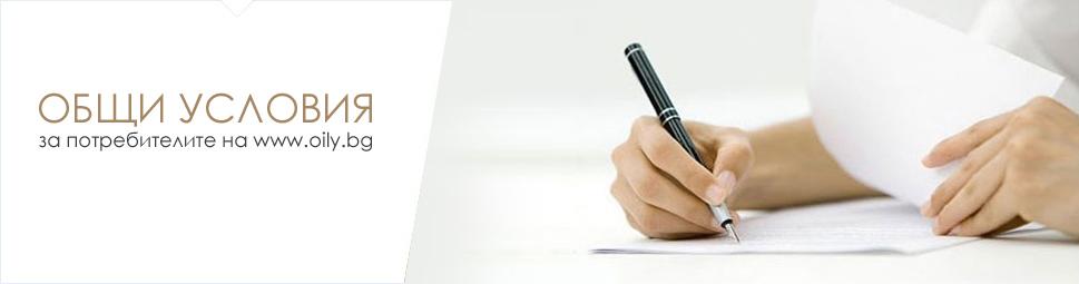 Общи условия за защита на клиенти и потребители в сайта oily.bg